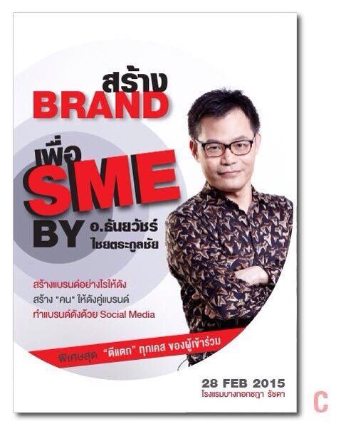 สร้าง Brand เพื่อ SME โดยอ.ธันยวัชร์ ไชยตระกูลชัย