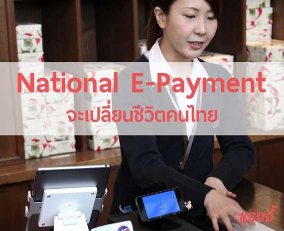 National E-Payment จะเปลี่ยนชีวิตคนไทย