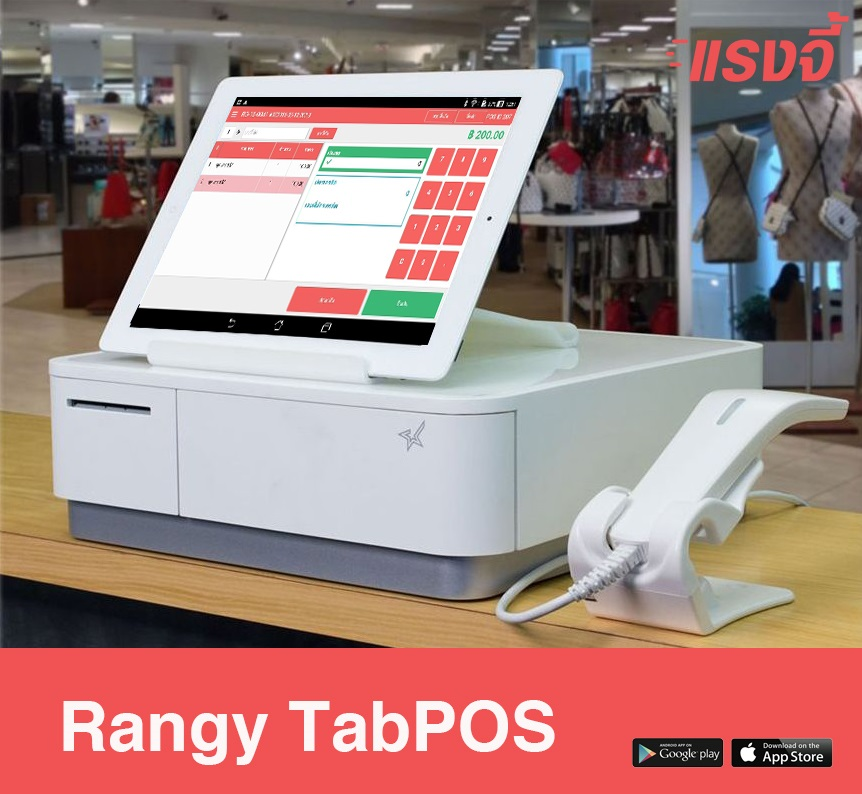 mpop2-TabPOS-เอียง